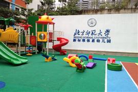 北京师范大学幼儿园加盟费用多少钱