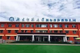 北京师范大学幼儿园加盟流程