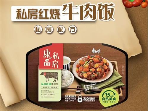"""康师傅推出首款自热米饭品牌""""康品私房"""""""