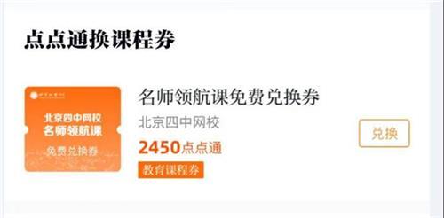 """暑假逆袭!上""""学习强国""""免费兑换北京四中名师课"""