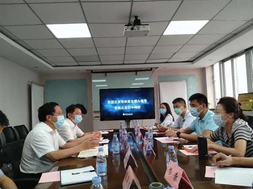 北京市扶贫支援办党组书记、主任马新明到北京四中网校调研