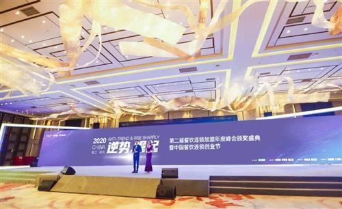 30+千店品牌大咖齐聚!第二届中国餐饮连锁加盟年度峰会启动