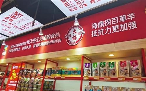 海鼎捞火锅食材超市一站式加盟为什么深受大众欢迎?
