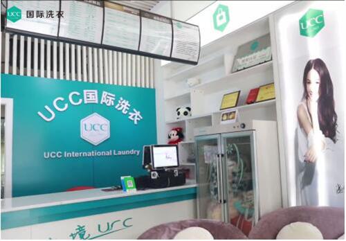 干洗品牌代理UCC国际洗衣助你实现行业老手的梦想