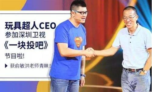曾经少年 玩具超人创始人徐舒:创业有道,产业发展!