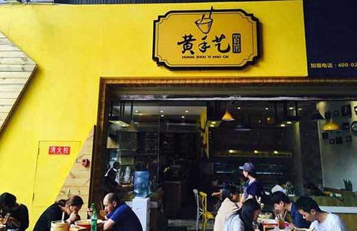 黄手艺冒菜加盟特色美味 赢得食客欢心
