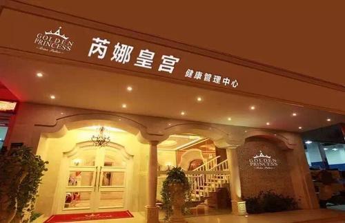 芮娜皇宫美容创始人陈燕萍 谱写传奇人生