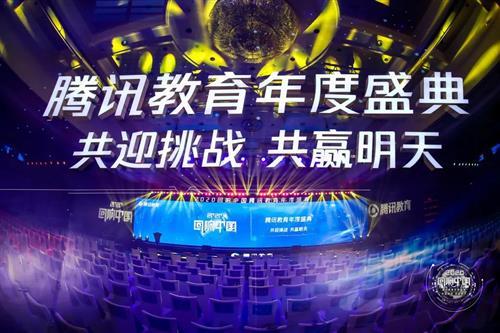 """北京四中网校荣膺腾讯""""回响中国""""2020年度影响力在线教育品牌奖"""