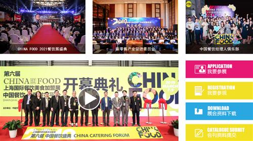 直击餐饮商业前沿,2021上海餐饮连锁加盟展