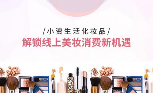 布局线上才是大趋势 小资生活化妆品加盟解锁美妆消费新机遇