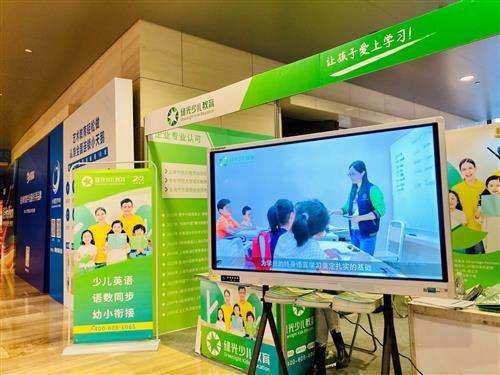 科技与教学赋能 绿光少儿教育启动课程加盟