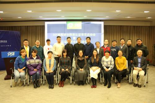少儿编程迈入标准化新阶段 中国计算机学会携手小码王启动行业师资认证