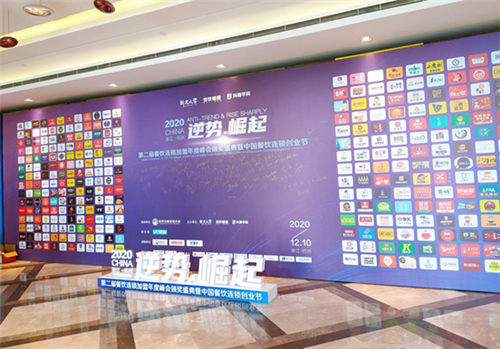 万店品牌大咖齐聚杭州非码开个店助力推进餐饮连锁加盟市场变革