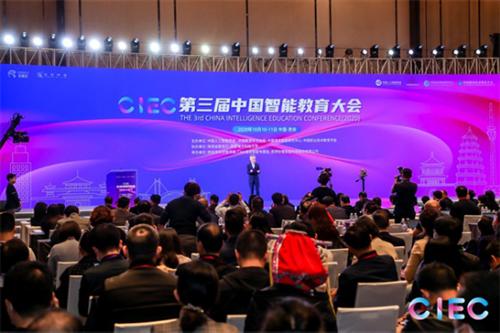 编程猫创始人兼CEO李天驰作为组织委员会主席出席第三届中国智能教育大会