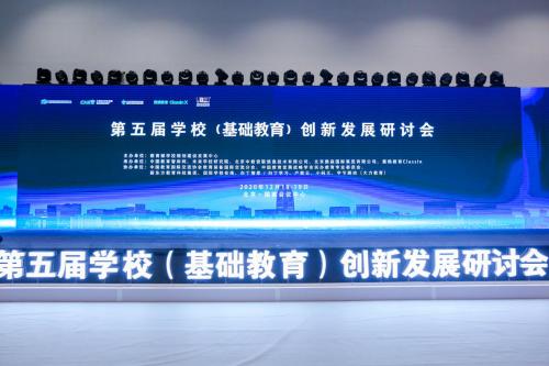 小码王亮相2020未来学校生态大会 校企合作共创编程基础教育新高度