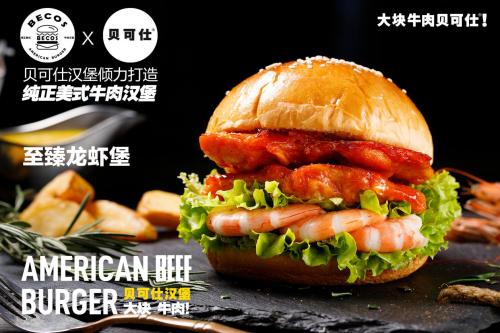 传递更多快乐,贝可仕汉堡官方宣布:范明将成为品牌代言人!
