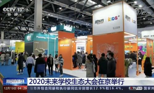 央视聚焦幼儿教育创新 新东方Kids+为行业注入新动力