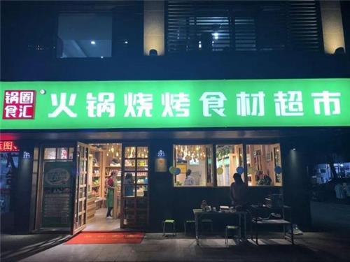 """加盟火锅店要多少钱?锅圈食汇帮你""""头脑风暴"""""""