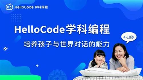 HelloCode:未来时代孩子学少儿编程至关重要