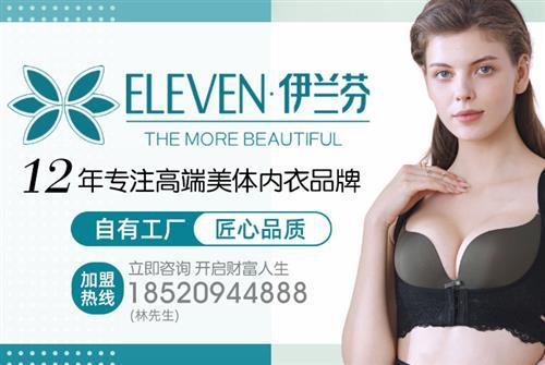 伊兰芬内衣更舒适健康地守护你的乳房!