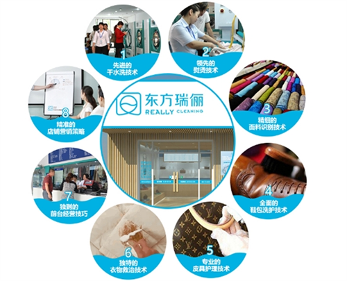 东方瑞俪国际洗衣怎么样?干洗店加盟行业中的先锋品牌