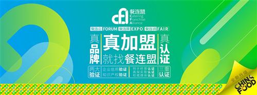 CHINA FOOD 上海国际餐饮美食加盟展,权威主办、国际品牌、顶流数据、头部潮牌、餐饮投资优选