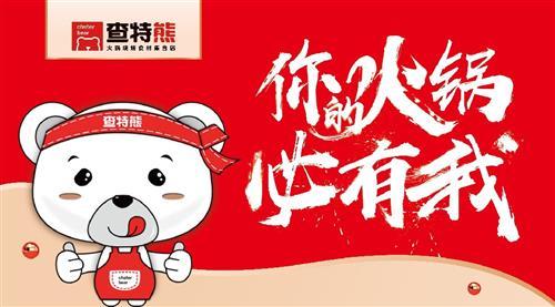 加盟查特熊火锅烧烤食材前景怎么样?