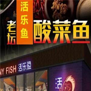 活乐鱼老坛酸菜鱼