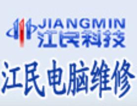 江民电脑维修加盟