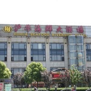 沪华海鲜大酒楼