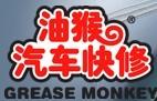 油猴汽车维修加盟
