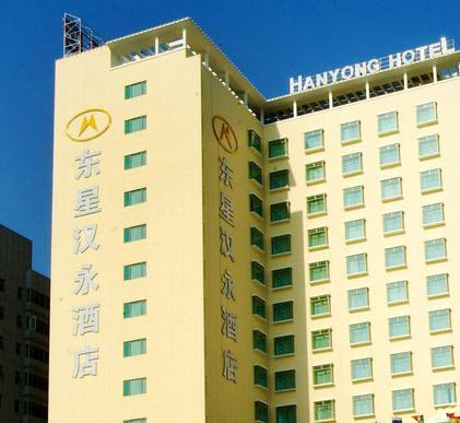 东星汉永酒店