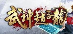 武神赵子龙加盟