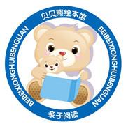 贝贝熊绘本馆加盟
