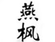 燕枫吉祥馄饨加盟