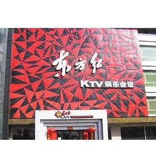 东方红KTV加盟