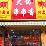 川东王大锅串串加盟