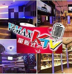 V-max KTV加盟