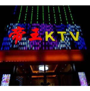 帝王KTV加盟