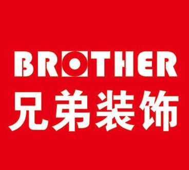 兄弟装饰加盟