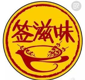 签滋味砂锅串串香加盟