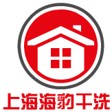 上海海豹干洗