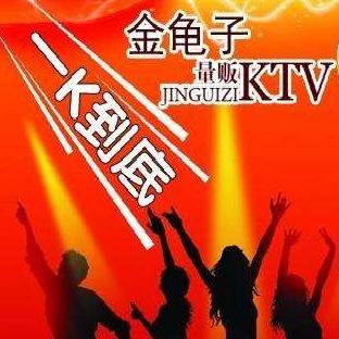 金龟子KTV