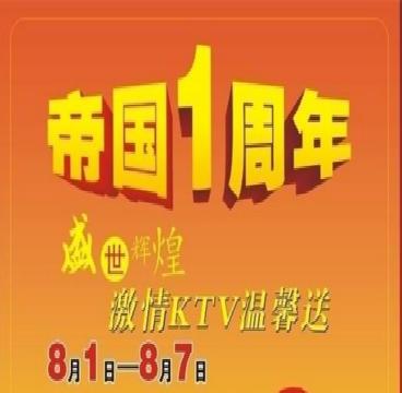 金色帝国KTV加盟