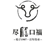 尽膳口福跷脚牛肉加盟
