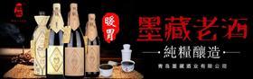 墨藏老酒加盟