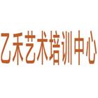 乙禾艺术培训中心