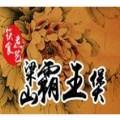 梁山霸王煲黄焖鸡米饭