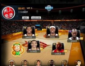 范特西篮球经理加盟