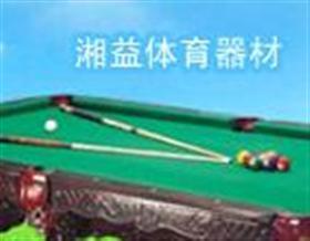 湘益体育器材加盟